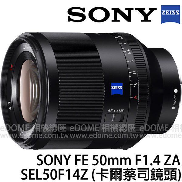 SONY  FE 50mm F1.4 ZA 鏡頭 (24期0利率 免運 台灣索尼公司貨 SEL50F14Z ) 全片幅 E接環 防塵防滴
