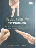 【書寶二手書T4/科學_MBC】剪刀石頭布-生活中的賽局理論_林俊宏, 費雪