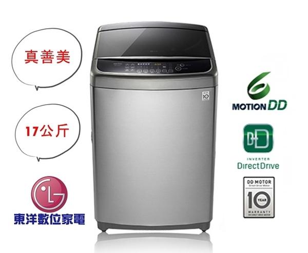 ***東洋數位家電***含運+安裝 LG WT-D176VG 6MOTION DD直立式變頻洗衣機 不銹鋼銀 / 17公斤洗衣容量