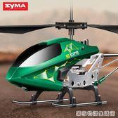 無人電動遙控飛機合金耐摔充電直升機玩具模型禮物 居家物語igo