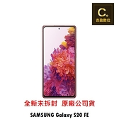 SAMSUNG Galaxy S20 FE空機 板橋實體門市 【吉盈數位商城】