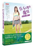 (二手書)51.5公里的瘋狂:賈永婕的三鐵美麗人生