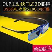 DLP主動快門式3D眼鏡適用極米H1SZ5堅果明基宏基奧圖碼投影儀等