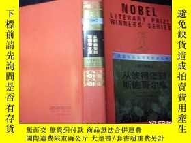 二手書博民逛書店從彼得堡到斯德哥爾摩(獲諾貝爾文學獎作家叢書罕見精裝Y475 [