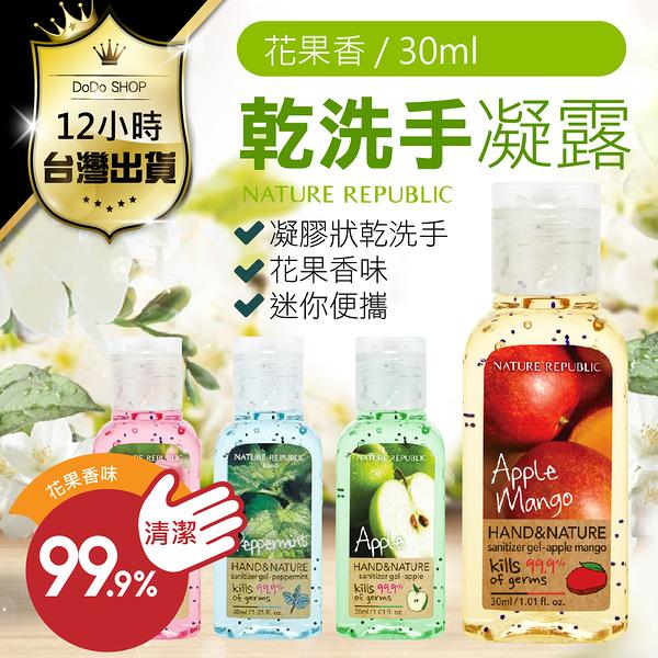 【果香乾洗手 99%淨化 韓國原裝】酒精清潔 兒童可用 韓國乾洗手 免水洗手液