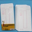 萬國牌 382 雙面膠保密標準信封 正100磅 12開/一大包10束入(共約400個入)(定80) 封口加雙面膠 不滲透