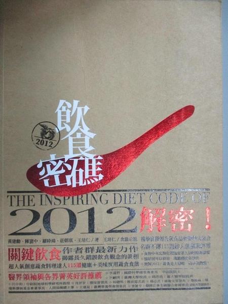 【書寶二手書T5/養生_YHE】2012飲食密碼_黃建勳、陳建中、羅時鴻...等