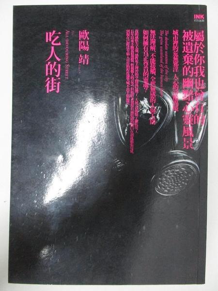 【書寶二手書T8/一般小說_A1B】吃人的街_歐陽靖GinOy