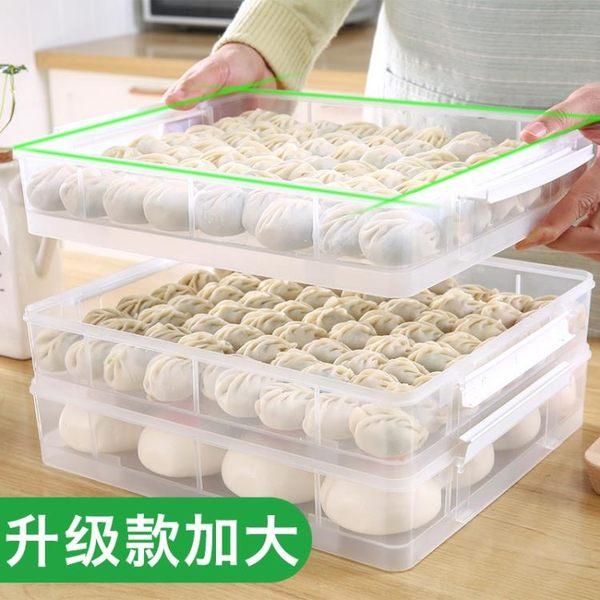 餃子盒凍餃子速凍家用水餃盒冰箱保鮮盒收納盒冷凍餃子托盤餛飩盒   可然精品鞋櫃