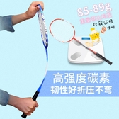 羽毛球拍 羽毛球球拍全碳素超輕耐用型單雙拍成人進攻型兒童小學生套裝 mks雙12