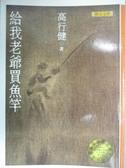 【書寶二手書T1/短篇_IJE】給我老爺買魚竿_高行健