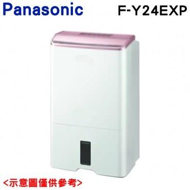 好禮送★【Panasonic 國際牌】12公升高效除濕機F-Y24EXP