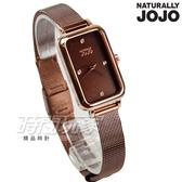NATURALLY JOJO 雅緻經典方形晶鑽米蘭女錶 不銹鋼帶 防水手錶 學生錶 咖啡x玫瑰金 JO96915-95R
