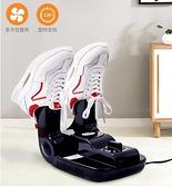 現貨 除臭烘鞋機 紫外線烘鞋機 定時烘鞋機 恆溫烘鞋機 鞋子烘乾機 烘鞋器 乾鞋器 除臭除菌