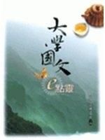 二手書博民逛書店《大學國文E點靈》 R2Y ISBN:9571153176│明道