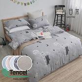 《多款任選》微涼親膚奧地利TENCEL天絲3.5尺單人床包被套三件組(含枕套)台灣製/萊賽爾Lyocell