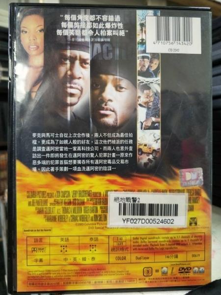 挖寶二手片-D43-正版DVD-電影【絕地戰警2】-馬汀勞倫斯 威爾史密斯(直購價)