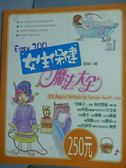 【書寶二手書T6/保健_PIU】Easy300女生保健魔法大全_劉靜