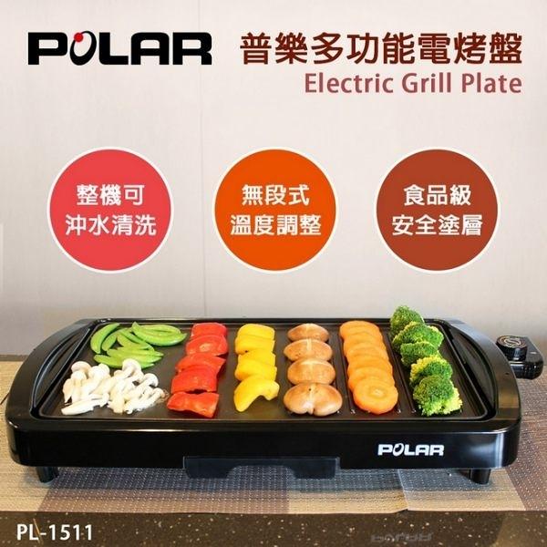 【艾來家電】【分期0利率+免運】POLAR普樂 多功能電烤盤 PL-1511