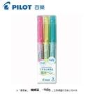 PILOT 百樂 SFL-30SL-S3 水性 柔粉 魔擦 螢光筆 3色入 /組