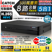 【CHICHIAU】H.265 8路8聲同軸音頻 500萬 AHD TVI CVI 1080P台製iCATCH數位高清遠端監控錄影主機