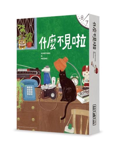 『高雄龐奇桌遊』 什麼不見啦 Something Missing 繁體中文版 ★正版桌上遊戲專賣店