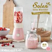 露營果汁機【U0127 】recolte  麗克特Solen 果汁機五色收納專科