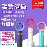 韓國正貨 Zero9 USB充電 無葉風扇 迷你無扇葉 創意 迷你扇 電風扇  防曬 水冷扇 生日