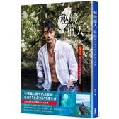 秘境獵人:徐愷帶你發現台灣隱藏版美景