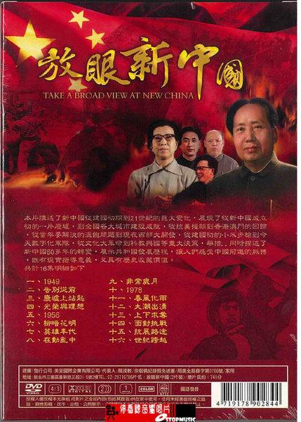 【停看聽音響唱片】【DVD】放眼新中國