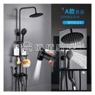 淋浴花灑套裝家用黑色全銅淋浴器衛生間掛牆式浴室沐浴噴頭 【618特惠】