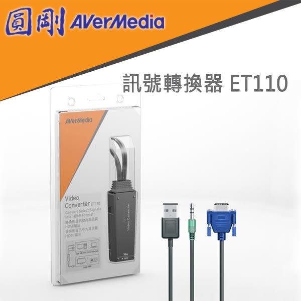 【免運費】AVerMedia 圓剛 ET110 VGA to HDMI 訊號轉換器