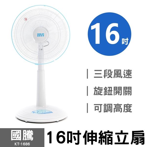 【國騰】16吋伸縮立扇 KT-1686