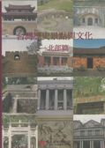 (二手書)【台灣歷史景點與文化(北部篇)】