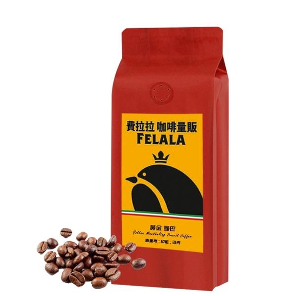費拉拉 黃金 曼巴咖啡豆 一磅 限時下殺↘ 加碼買一磅送一掛耳 手沖咖啡 防彈咖啡
