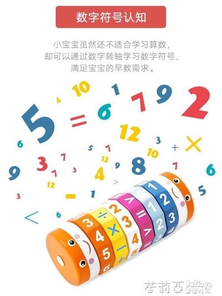 兒童初學英文數字魔方玩具益智加減乘除小學生算術3-6歲禮物  茱莉亞
