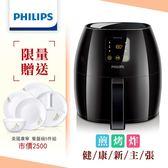 贈康寧餐盤5件組。飛利浦 PHILIPS 歐洲進口 頂級數位觸控式健康氣炸鍋 HD9240
