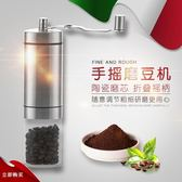 便攜咖啡機 手搖磨豆機 陶瓷磨芯不銹鋼咖啡豆研磨器磨粉機  星空小鋪