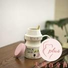 日系陶瓷馬克杯酸奶杯牛奶杯清新可愛帶蓋情侶早餐杯【大碼百分百】