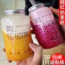 奶茶杯子 一次性奶茶杯子pet網紅創意定制logo塑料飲料瓶帶蓋杯裝商用外賣客製
