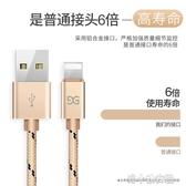 iPhone6數據線6s蘋果5加長5s手機6Plus充電線器7P快充閃充 洛小仙女鞋