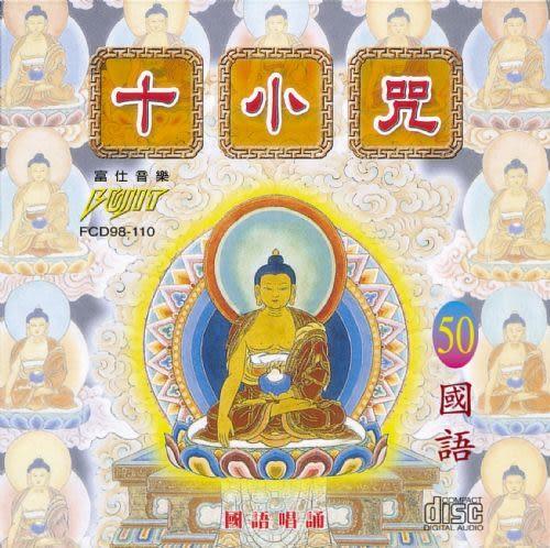 國語版 50 十小咒 CD (音樂影片購)