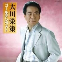 大川榮策  金裝精選 CD  (購潮8)