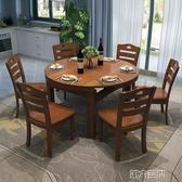 餐桌 實木餐桌 長方形伸縮圓桌飯桌小戶型6人8人可收縮家用 餐桌椅組合 第六空間igo