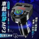 藍芽5.0 FM 車充 3.5A快充 點煙孔 雙USB 導航 通話 音樂播放 支援 TF USB MP3 車載充電器