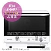 日本代購 空運 2019新款 SHARP 夏普 RE-F31A 過熱水蒸氣 水波爐 微波爐 31L 2段調理 蒸氣烤箱