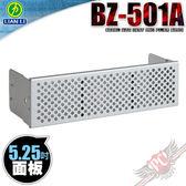 [ PC PARTY ] 聯力 LianLi BZ-501A 5.25吋 面板 獨特挖孔設計 附濾網 - 銀