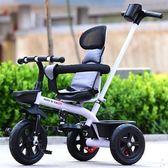 新品兒童三輪車腳踏車1-3-5歲嬰兒小孩單車自行車童車寶寶手推車WY【全館免運八五折】