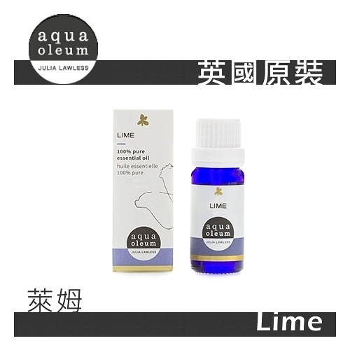 AO 萊姆純精油 10ml。Lime Distilled。Aqua Oleum 英國原裝