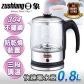 。食品級#304不鏽鋼。雙喬國際 【日象】0.8L白晶快速電水壺   ZOI-9380G